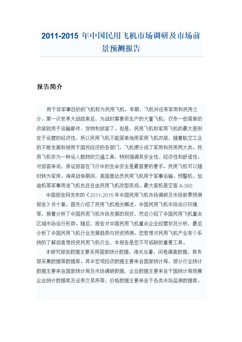 《中国民用飞机市场调研报告.doc