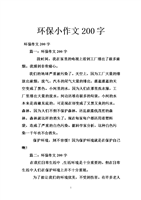 环保小作文200字.doc