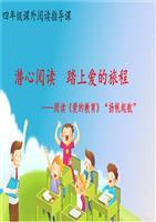 *潜心阅读踏上爱的旅程——阅读《爱的教育》