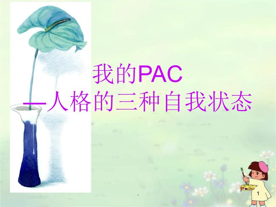 浙江省瓯海区三溪高中体育中学13《我的PAC照片高中教师罗甸图片