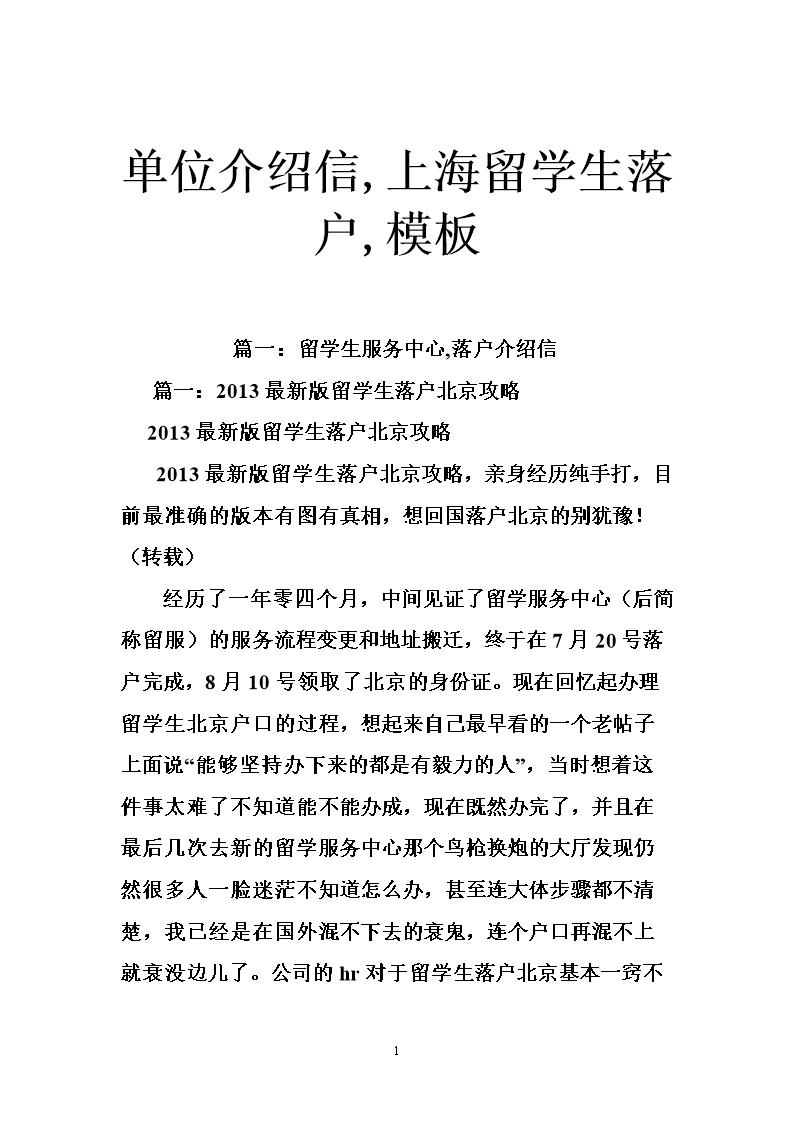 單位介紹信,上海留學生落戶,模板.doc圖片