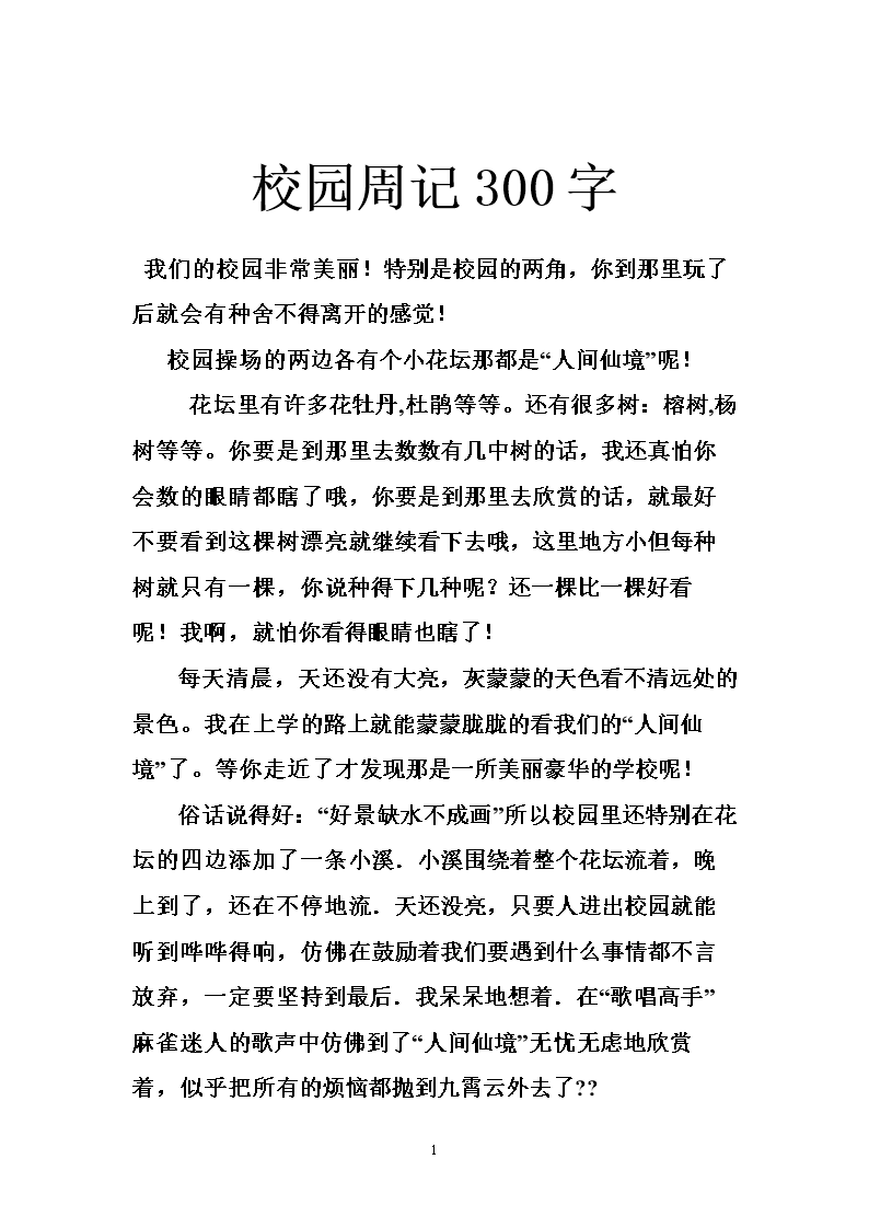 周记大全精选300字周记,内容包括:小学生周记300字大全,初中周记300字