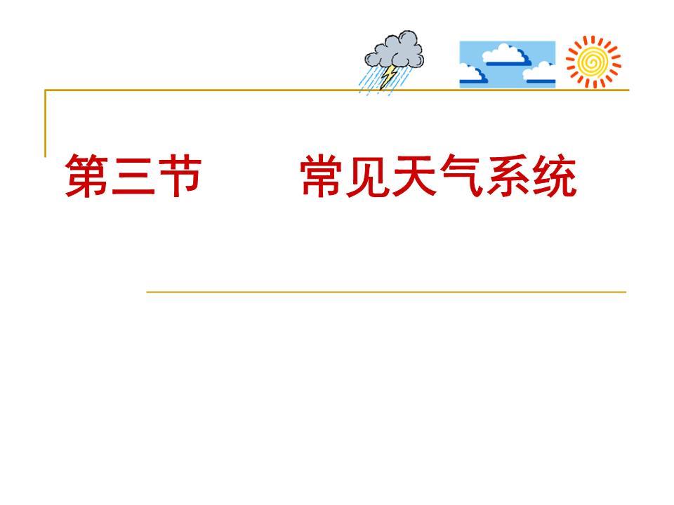 《精》天气常见地理系统高中.ppt24v天气高中第图片