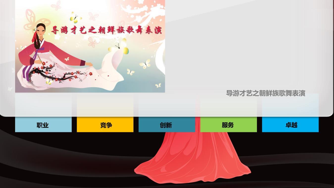 2015年广东省创新杯说课大赛公共艺术类一等奖作品教学课件.pptx