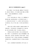 初中关于爱国优秀作文600字.doc初中数学微课ppt图片