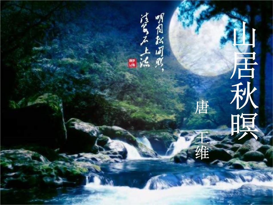[音乐]山居秋暝-古琴弹唱:刘永海 编辑制作:石印 - 易安君 - 易安君的博客