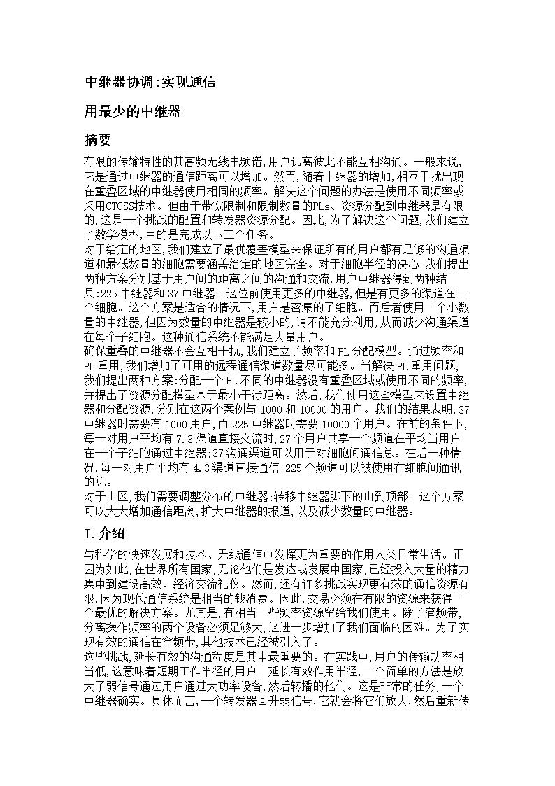 《2012B美赛中文论文.doc