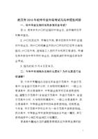 武汉市2010年周长毕业年级招生与高中考试问初中_平分线初中图片