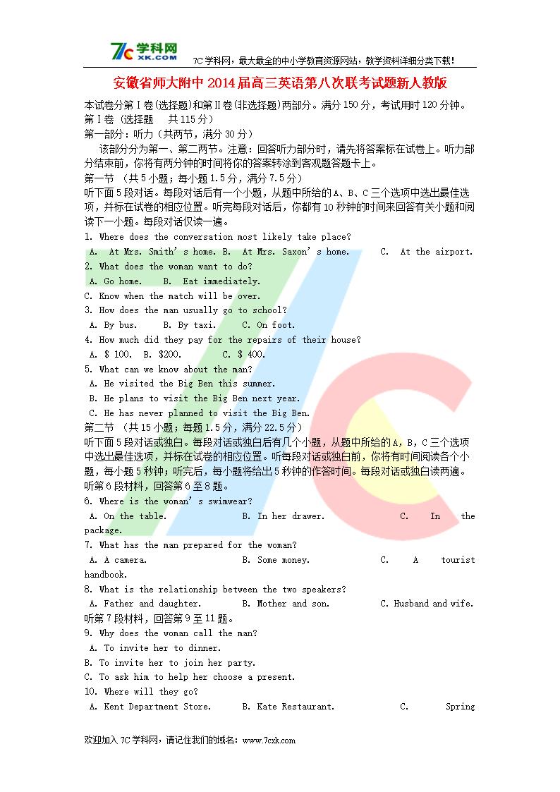 安徽省师大附中2014届高三英语第八次联考试题新人教版本.doc图片