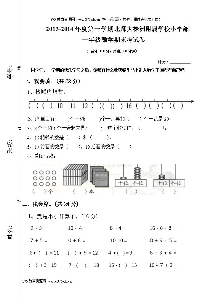 20132014学年北师大版小学一年级上册数学期末综合检测试卷.doc