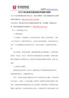 2015年山东青岛事业单位考试复习资料.doc