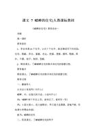 课文 7 蟋蟀的住宅-人教课标教材.doc