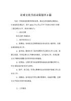足球文化节活动策划书3篇.doc