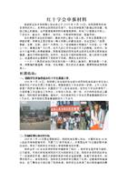 2011材料湖南省高校优秀学生社团申报年度#严大学的比高中管图片