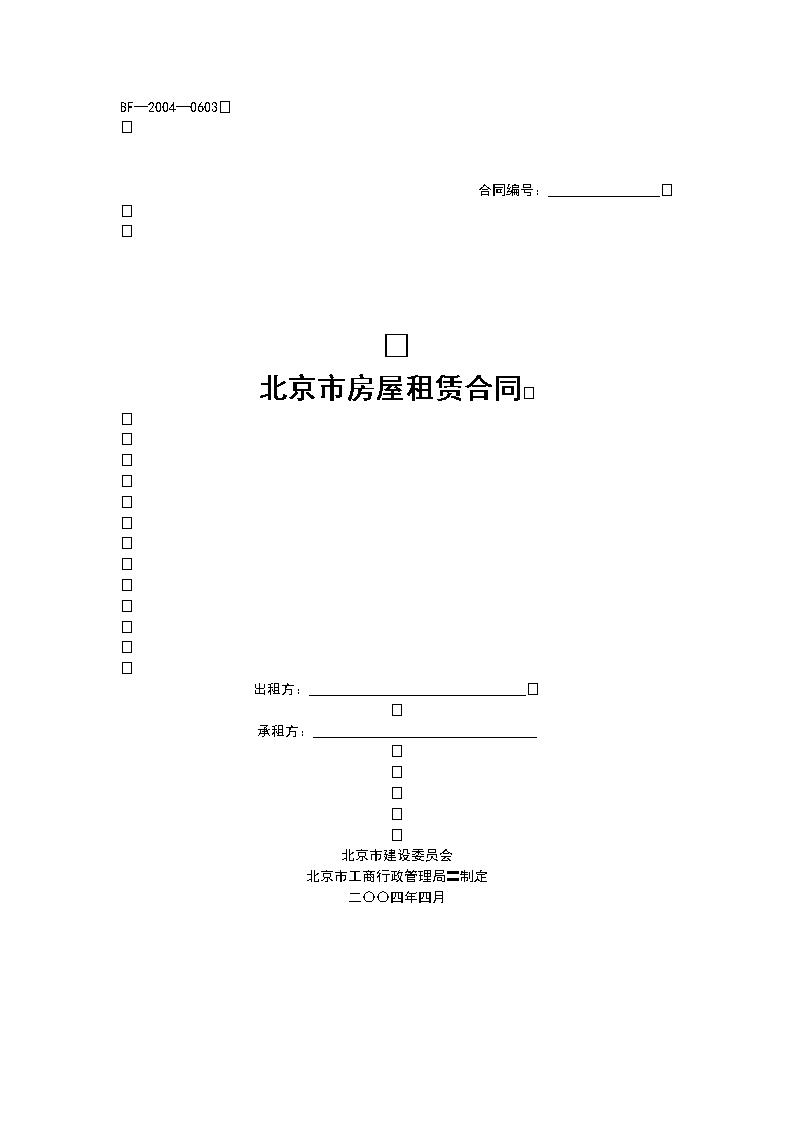 北京市房屋租赁合同-2017版.doc