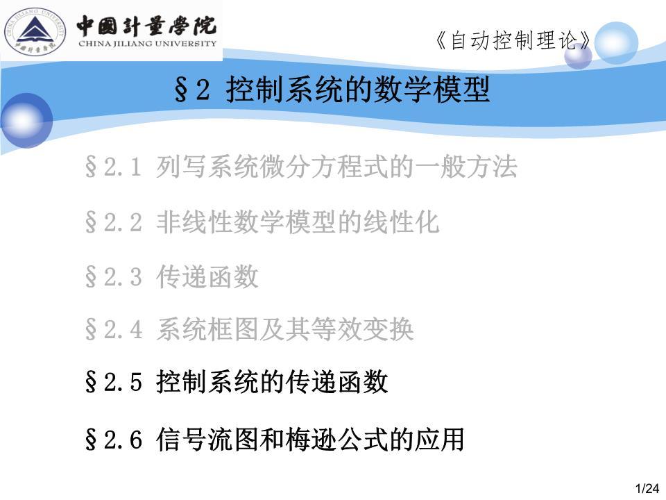 23-567控制系统的传递信号步骤流图梅逊函数cass7.0断面图操作公式图片