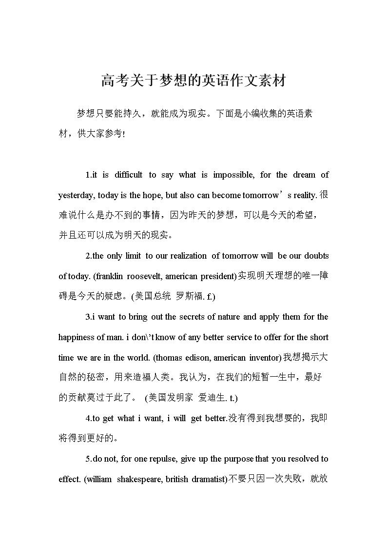 关于梦想的英语作文50【相关词_关于春节的英语作文】