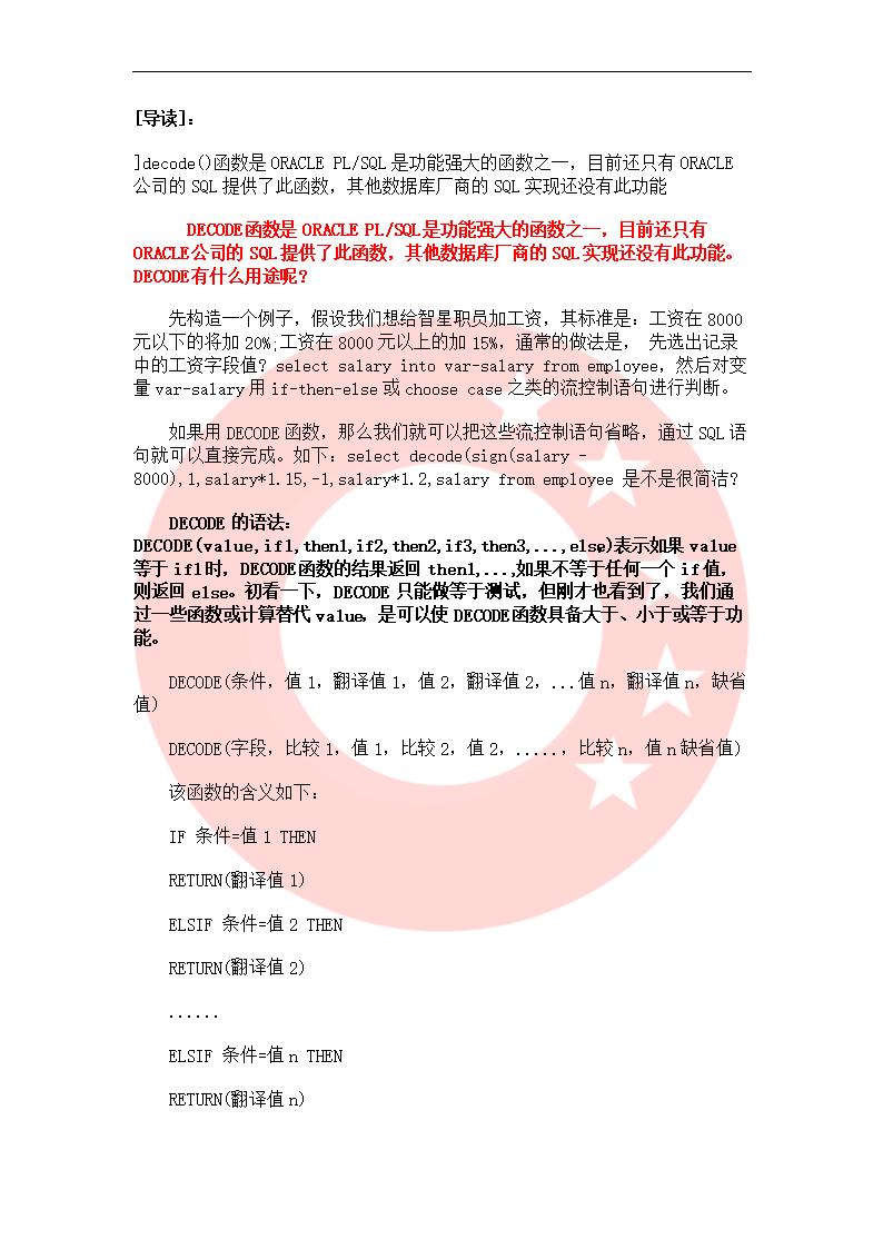 eDecode函数使用技巧大全.docx