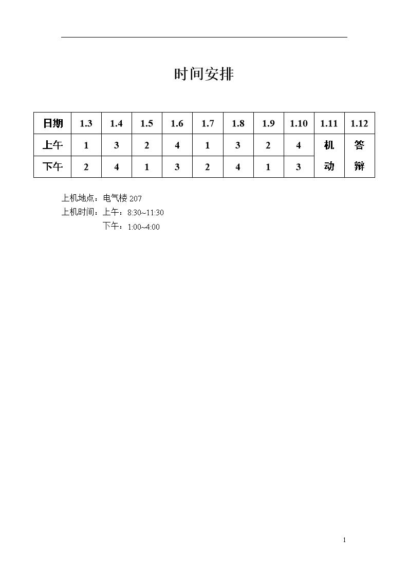 输入输出分配表,i/o端子接线图;对于不同输出执行装置间有互锁制约的