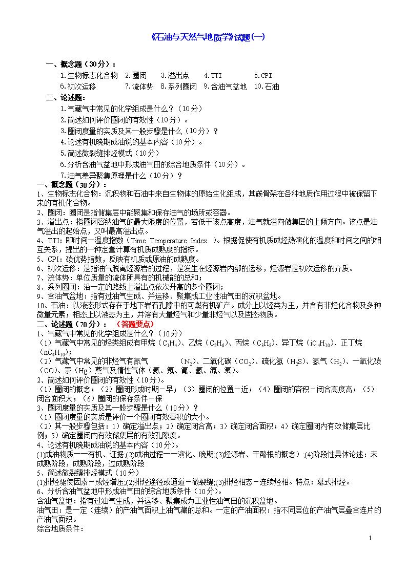 中国地质大学(北京)《石油与天然气地质学》试