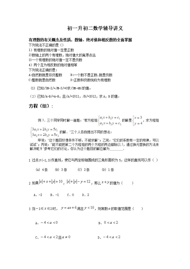 (初一数学试卷内容好题.doc难题高中大全手抄报图片