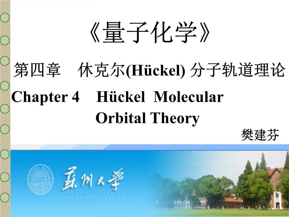 Huckel 分子轨道理论 .ppt