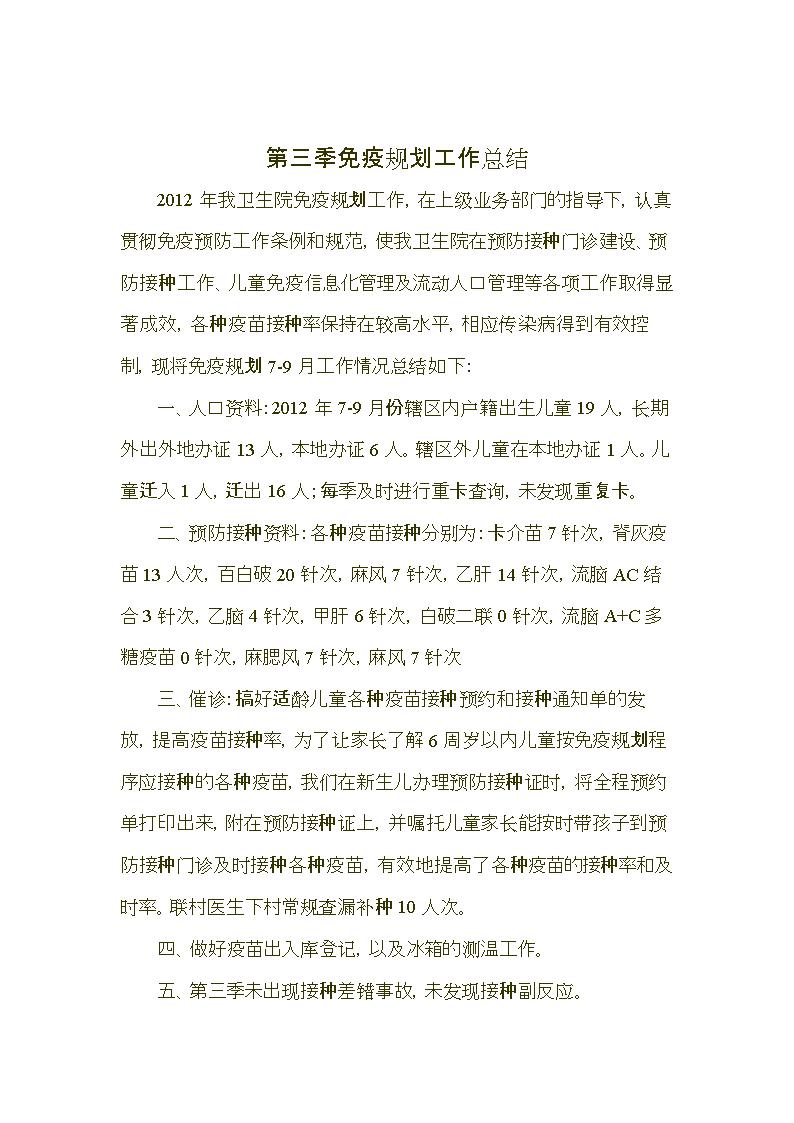 季度免疫规划工作总结.doc