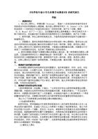 (培养低年级小学生的小学问题意识的研究报告龙云村数学图片