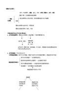 (备战2010年司法考试:杨帆国际公法讲义.doc