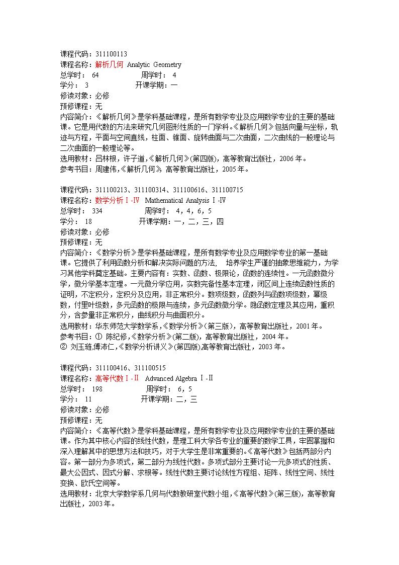 (大学数学专业课程.doc