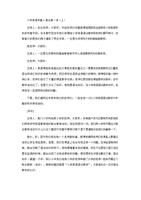 (小学英语语法4小学第一讲上.doc多少临泉学费专题图片