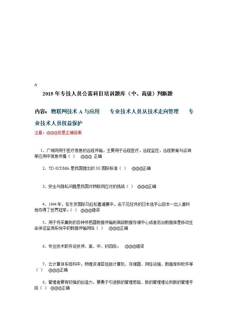 河南省2015年专技人员公需科目培训题库(中、