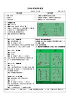 足球训练-课时计划11-24解析.doc