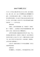 2014毕业赠言初中.doc好肥乡哪个区范文图片