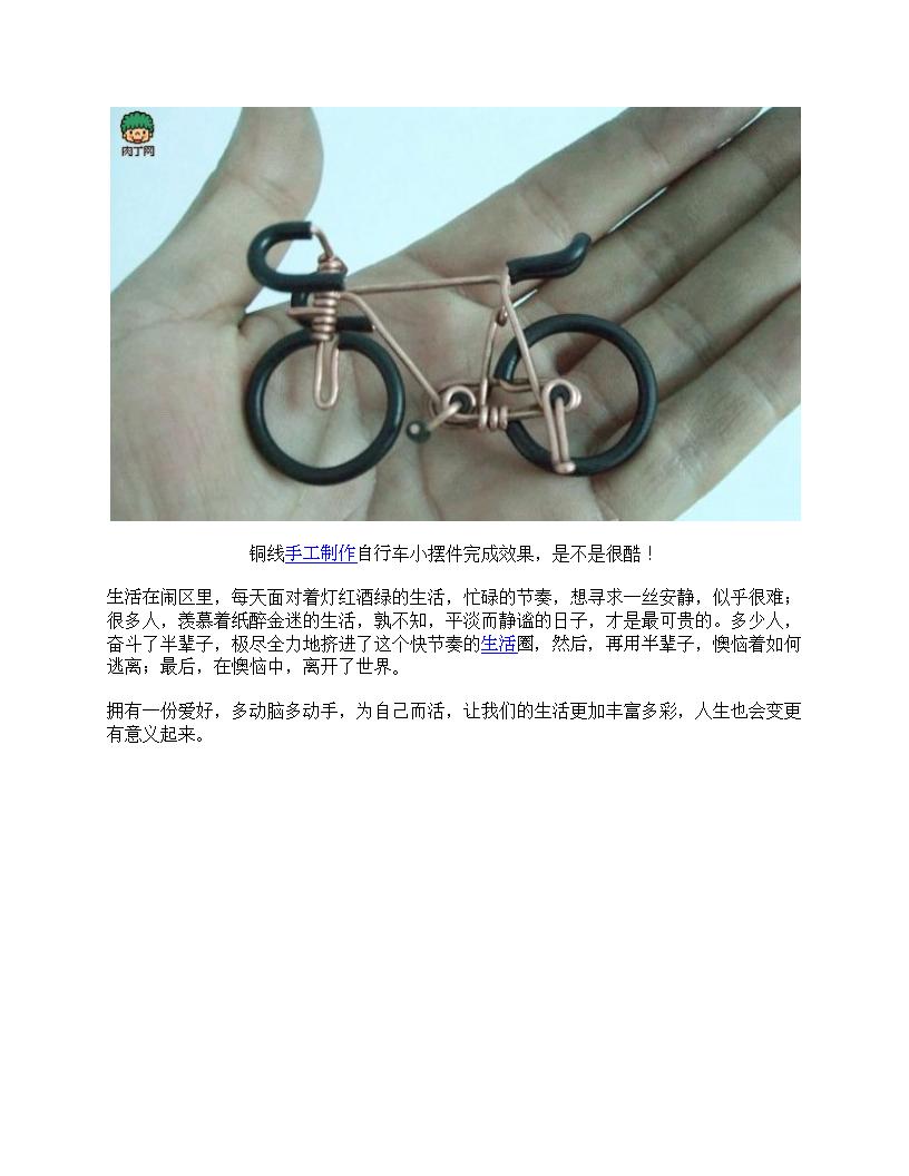 铜线手工制作自行车小摆件完成效果.docx