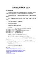 东北大学计算机组成原理题库.doc