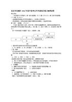 北京市东城区2014考考中春季合练前综年高的作文高中家中声图片