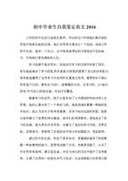 初中毕业生自我鉴定范文2016.docv初中案例语文教学初中图片