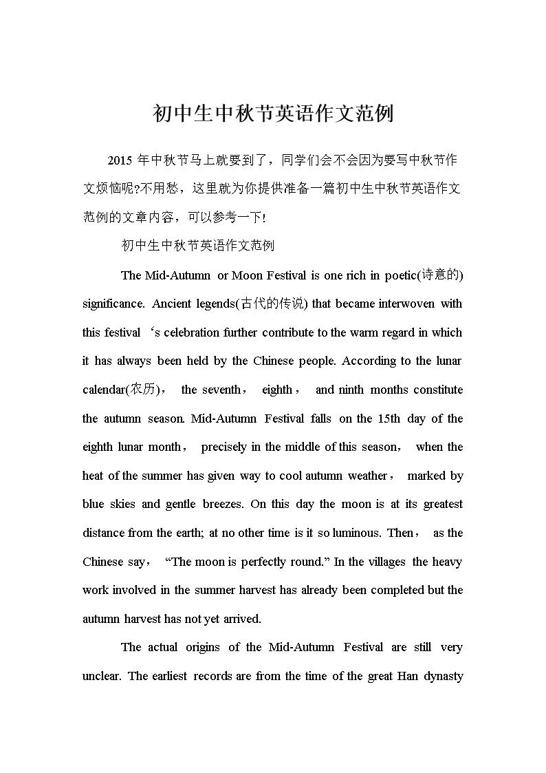 中秋节英语作文60词