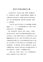 初中生军训心得体5篇.doc初中顺德校服图片