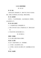 公司员工离职管理制度(后附表).doc