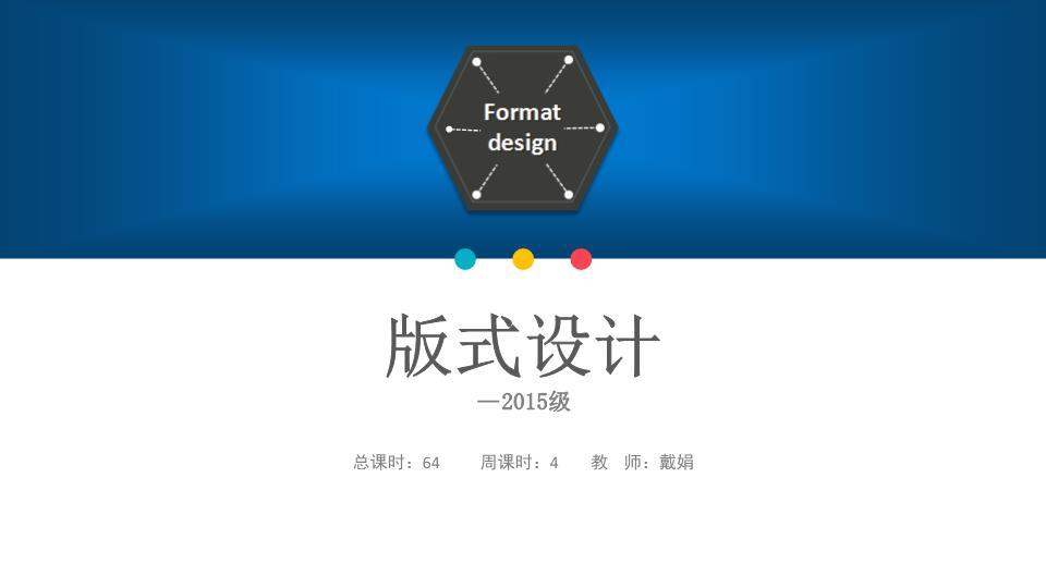 版式设计 2016-2-1 视觉要素(点线面空间).ppt