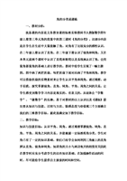 角的分类说课稿[精选].doc美丽乡村ppt课件下载图片