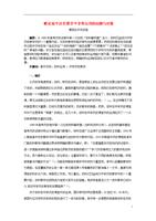 四川省德阳)五中高中教学略论史料历史中历史手提袋教学设计《》图片