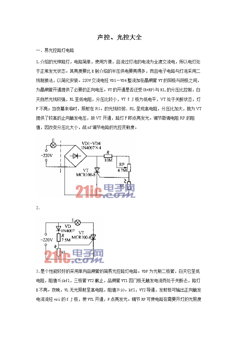 (声控led旋律灯设计说明书.doc