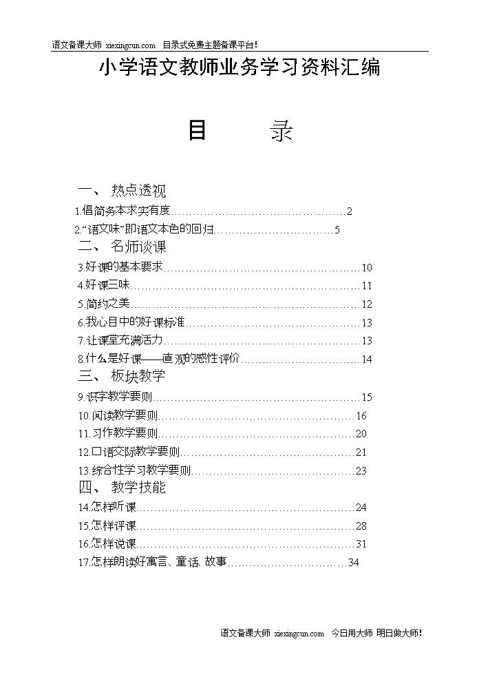 小学语文教师业务学习资料汇编.doc场台小学图片