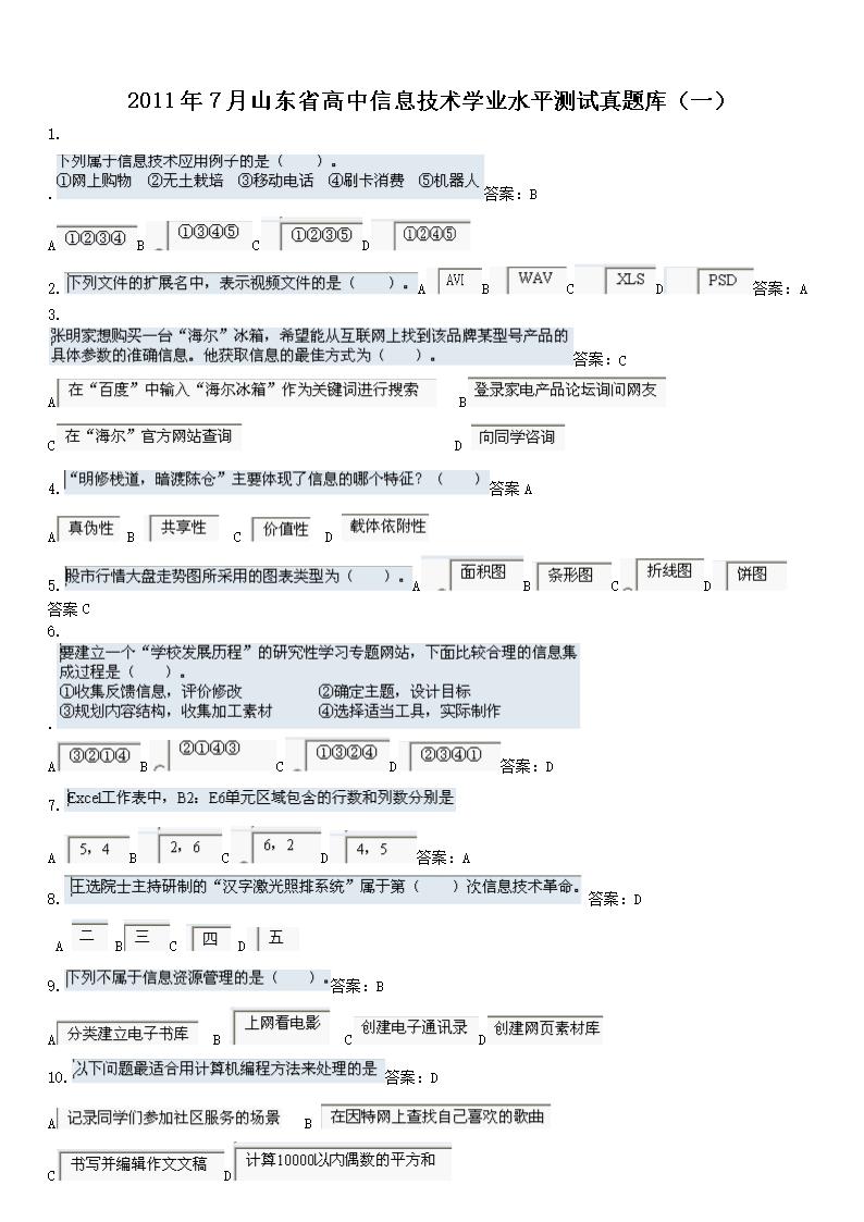 山东省技术物理高中考答案1-5(信息版).doc高中真题v技术图片