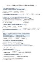 山东省技术信息初中考高中1-5(答案版).doc真题高中丑变女生美图片