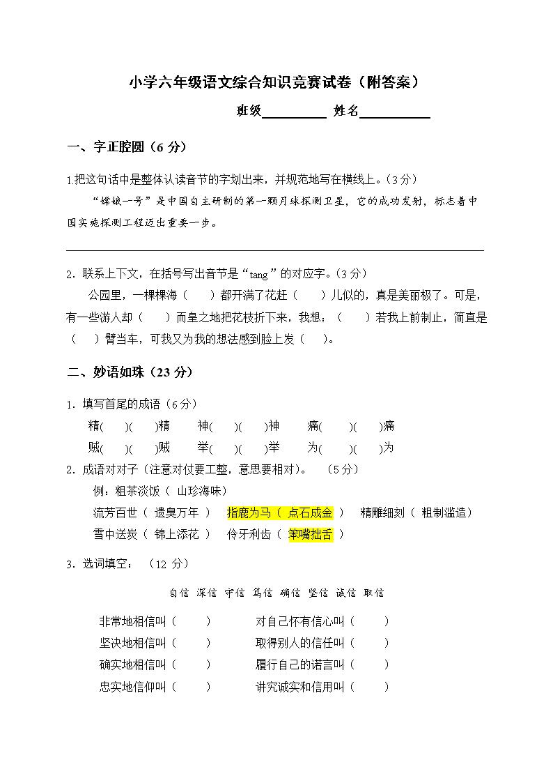 小学语文知识竞赛试题(经典)