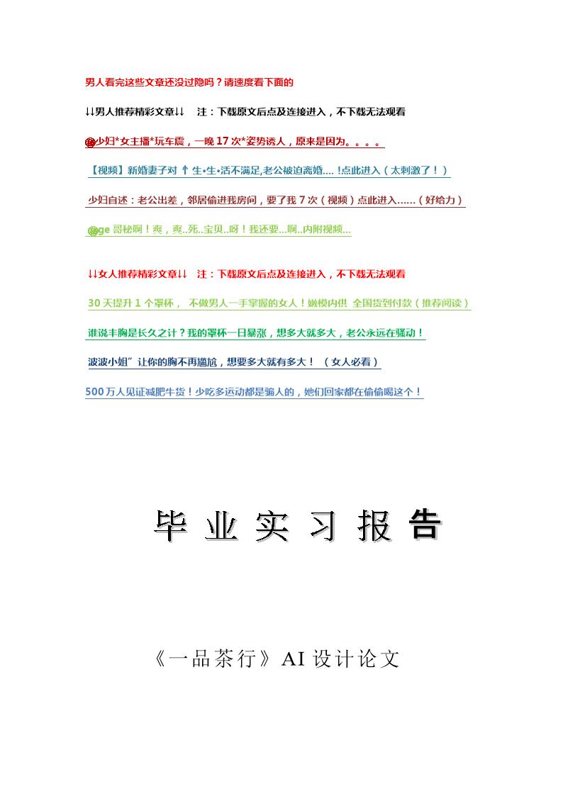 平面广告企业vi设计报告.doc